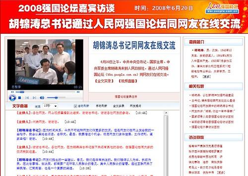 观2008年6月20日胡锦涛与网友互动有感-周强笔记本