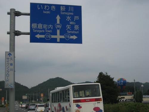 R118 は右折。茨城街道へ