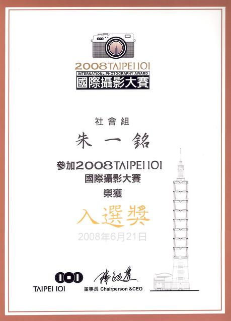 2008 Taipei 101 攝影大賽社會組入選獎