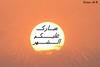 أشرقت علينا شمس رمضان (Nouf Alkhamees) Tags: canon alk nono alkuwait الكويت عليكم مبارك الشهر رمضان كانون نونو