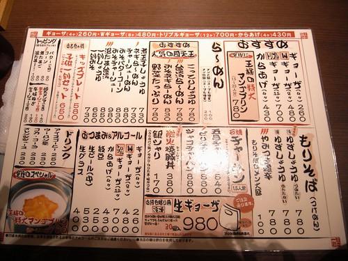 極旨醤油ら~めん『一刻魁堂』橿原アルル店-04
