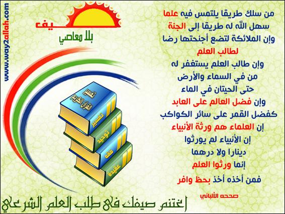 صيف بلا معاصى ( بطاقات ) 3628749676_46abebf897_o