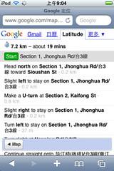 Google Latitude