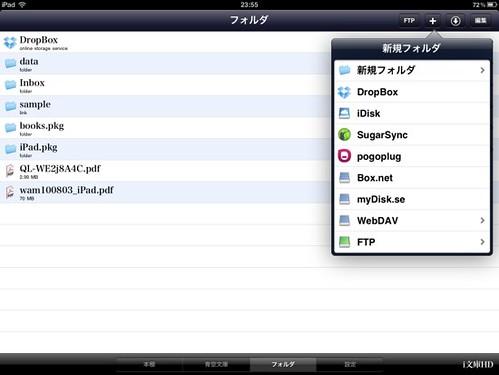 ipad_bookreader_5