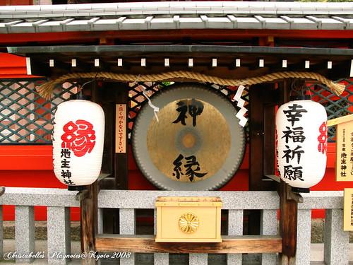 5869地主神社
