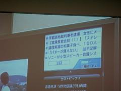 近未来テレビ会議@SONY 22