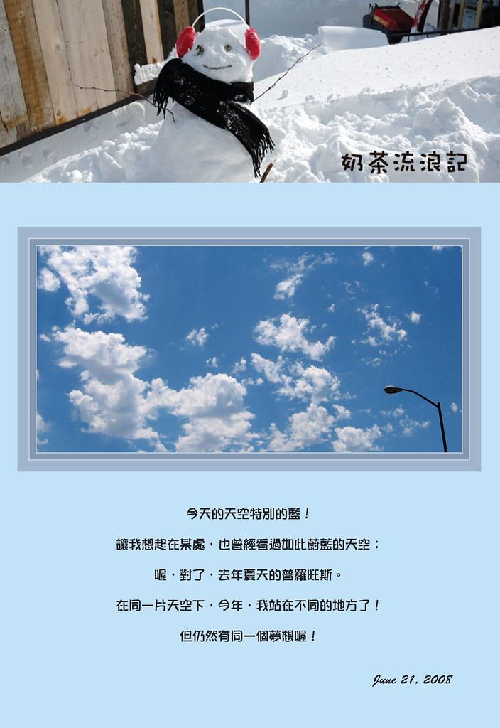 今年夏天的天空