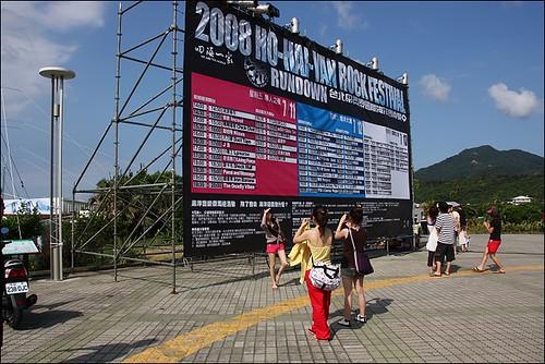 2008貢寮福隆海洋音樂祭027