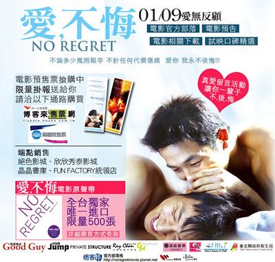 NoRegret01