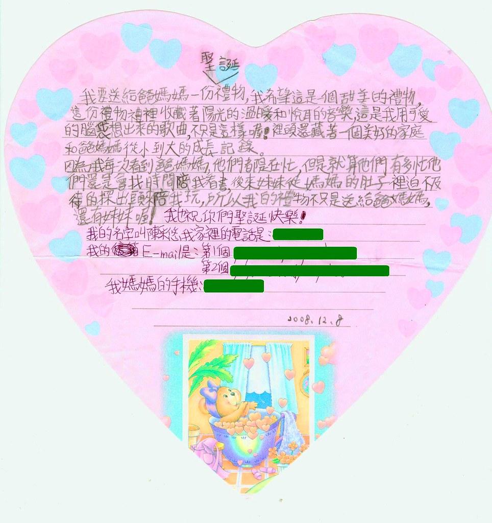 2008/1/5小朋友的聖誕禮物