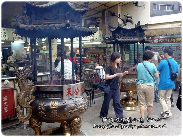 新竹城隍廟小吃-021
