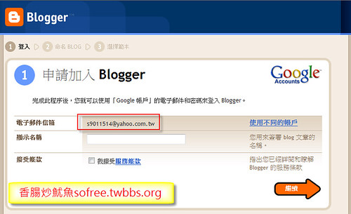 Yahoo和MSN帳號也能享用Google的超強服務-3