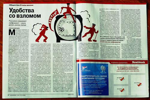 Статья в Russian Newsweek