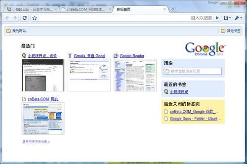 谷歌浏览器新标签页