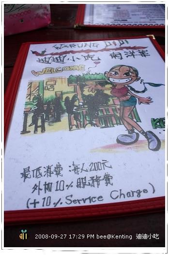 080927瘋狂颱風高鐵租車墾丁行第一天 (81)
