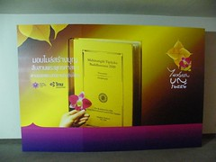 World Tipiṭaka at Thai Airways 2009