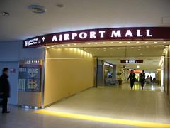 成田機場裡的mall