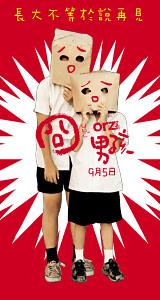 囧男孩 9/5 全台聯映