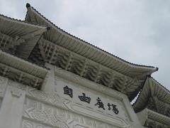 IMG_0182 (klavierkairen) Tags: square liberty memorial taiwan taipei 台灣 台北 cks 中正公園 台灣民主公園 自由廣場