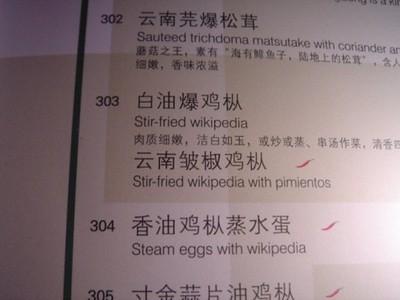 Revuelto de Wikipedia con pimientos