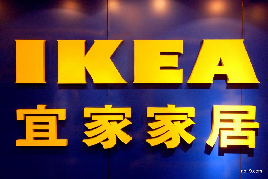 IKEA 宜家家居 - DSC_5500