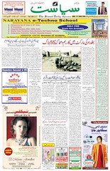 Siasat Daily Newspaper Ad