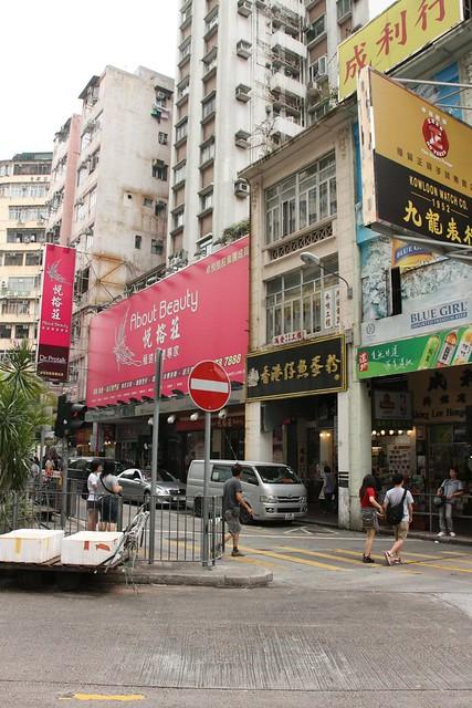 太子-香港仔魚蛋粉