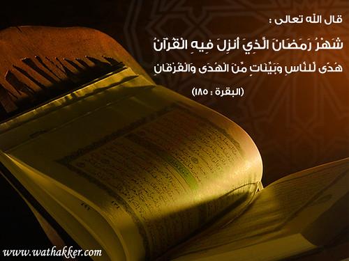 أحاديث نبوية رمضانية مصورة 2764543827_e90bac5209