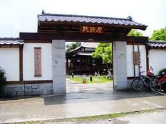 慶修院大門