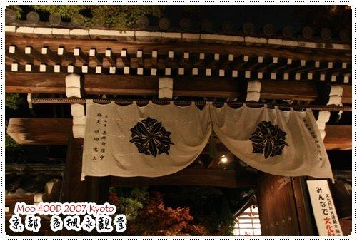 夜楓永觀堂-16