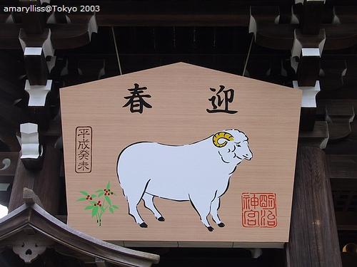 2002-2003東京跨年 - 明治神宮