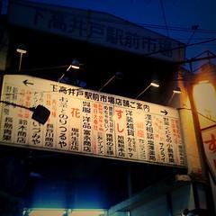 Simotakaido Ekimae Market