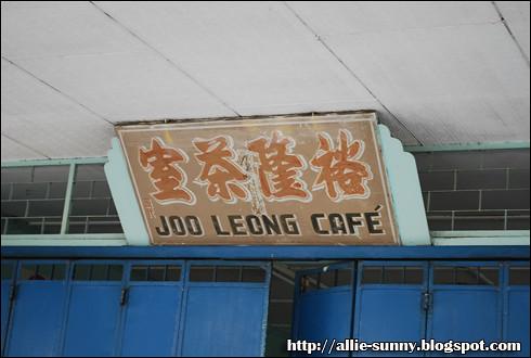 Joo Leong Cafe
