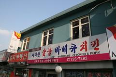 Mi Madre (Paul Matthews in Korea) Tags: food restaurant spain korea spanish seoul itaewon      mimadre noksapyeong