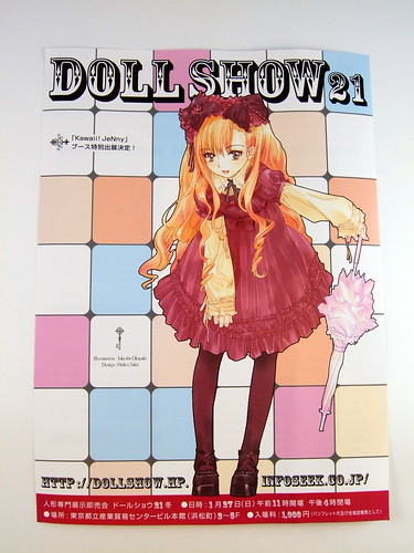 Doll Show 21 傳單