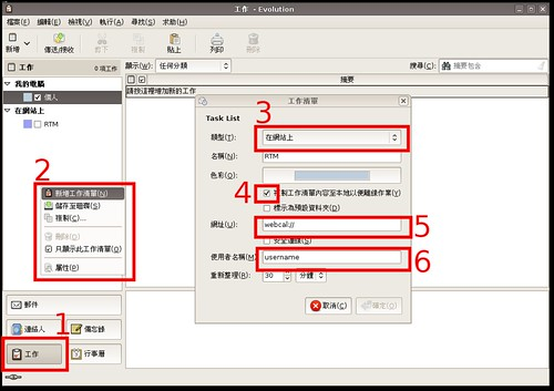 Screenshot-工作 - Evolution