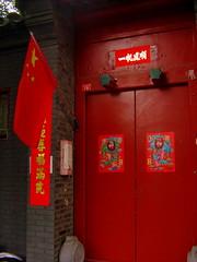 Hutong, 胡同, in Beijing