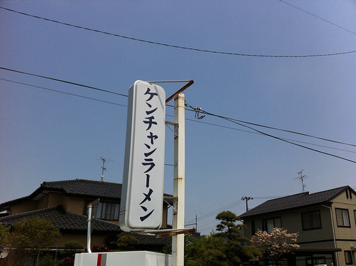 ケンチャンラーメン 余目店