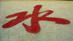 Chinese character for water (seen on sign near Qingshui, Gansu Province, China)