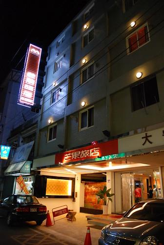 花蓮芒果旅店 (13).JPG