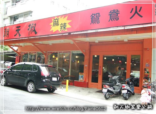 朝天椒鴛鴦鍋