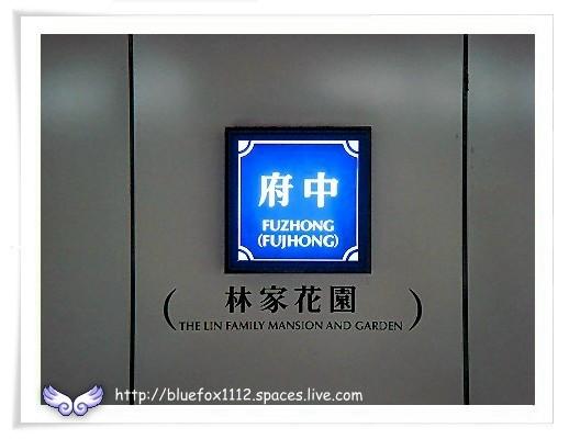 080821母校小旅行01_捷運板南線府中站