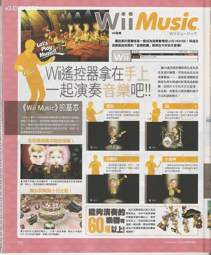 wii-music (2).jpg