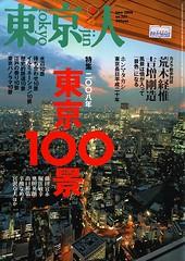 東京人_2008_01
