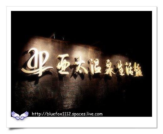 081219亞太溫泉生活館01_大門Logo