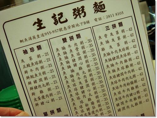 sang_kee_congee_menu