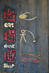 Eat, Drink, and Sleep (Sleepy Panda) Tags: china yunnan lijiang naxi dongba