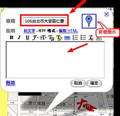 7編輯地圖標記