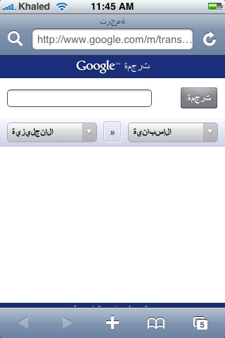 Google Translation on iPhone in Arabic