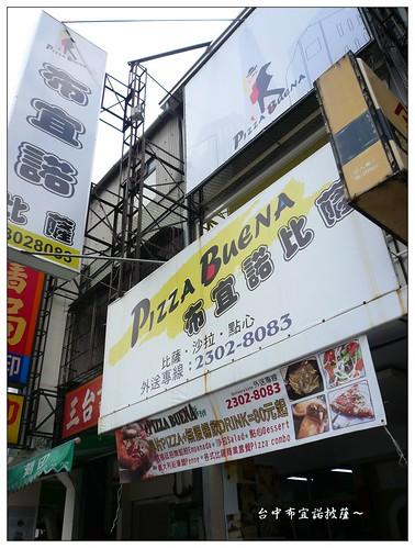 布宜諾披薩